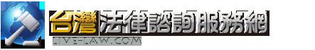 台灣法律諮詢服務網